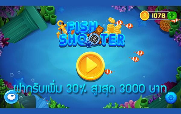 ฟรีเครดิตยิงปลา 30% จ่ายสูงสุด 3000 บาท 5 สิทธิ์ต่อเดือน