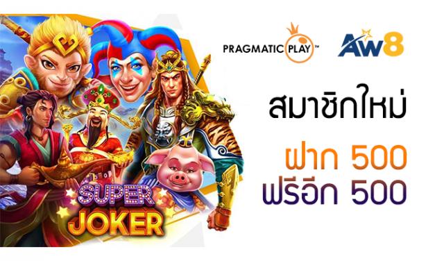 สมาชิกใหม่ ฝากเล่นสล็อต Pragmatic Play 500 รับฟรีเครดิต 500 บาท