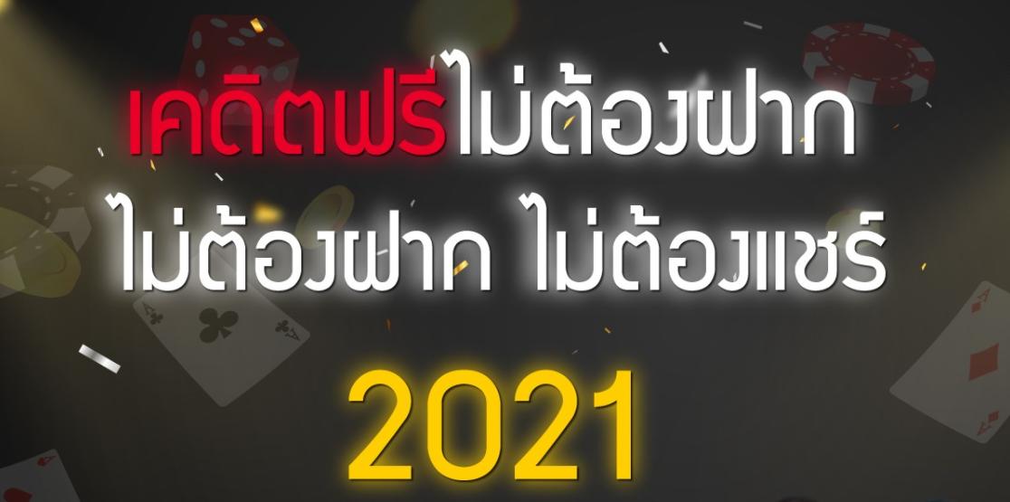 Kredit gratis, tanpa setoran, tanpa pembagian 2021